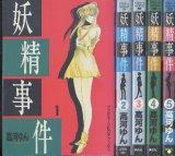 妖精事件  高河ゆん 1〜5巻(完結全5冊セット)