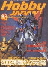 ホビージャパン 2002年3月号  [マスターグレード徹底検証・第2弾]2002究極のガンプラを作る