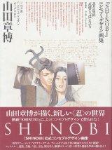山田章博「SHINOBI」コンセプトデザイン画集