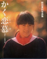 新田恵利写真集「かく恋慕」 (折込みポスター付き)