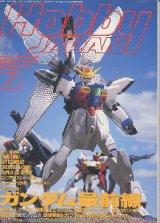 ホビージャパン 1996年7月号