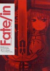 Fateコラボレーションファンブック「Fate/in」