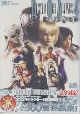 DEAD OR ALIVE 4 OFFICIAL GUIDE ―MASTER FILE―