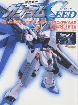 ガンダムSEED&アストレイ モデリングマニュアル Vol.2