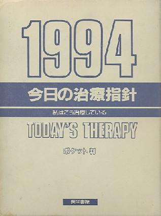 画像1: 今日の治療指針 私はこう治療している 1994年度版 ポケット判