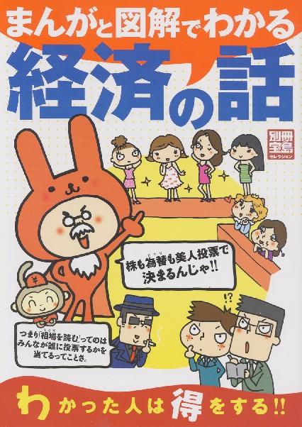 画像1: まんがと図解でわかる 経済の話 別冊宝島セレクション