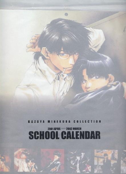 画像1: 峰倉かずや 2001APRIL—2002MARCH スクールカレンダー (私立荒磯高等学校生徒会執行部)