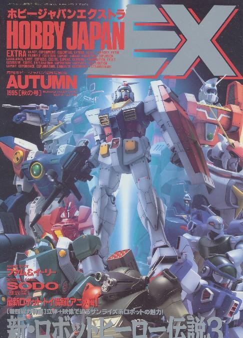 画像1: HOBBY JAPAN EXTRA '95 AUTUMN (ホビージャパンエクストラ)