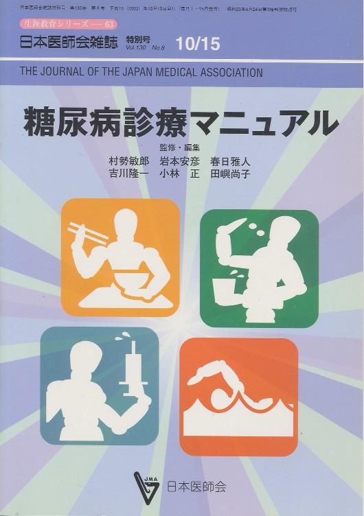 画像1: 糖尿病診療マニュアル  日本医師会雑誌 特別号
