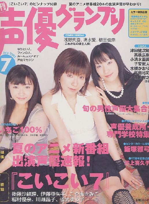 画像1: 声優グランプリ2005年7月号(付録付き)