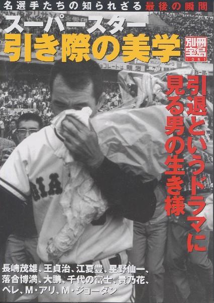 画像1: スーパースター引き際の美学 引退というドラマに見る男の生き様 別冊宝島