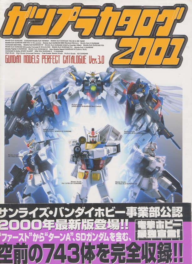 画像1: ガンプラカタログ2001  GUNDAM MODELS PERFECT CATALOGUE Ver,3,0