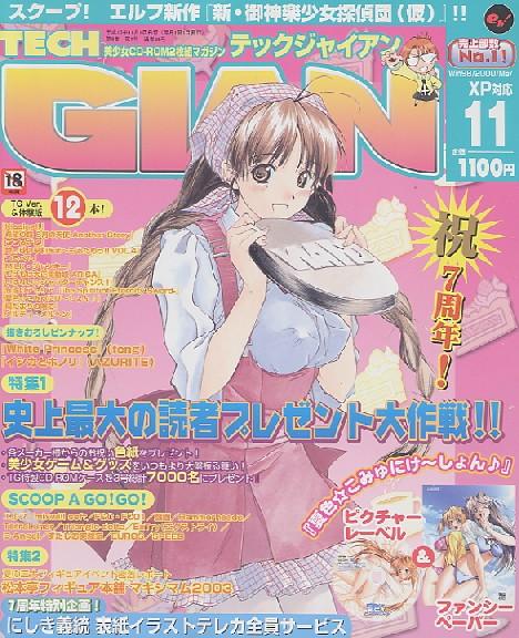 画像1: テックジャイアン 2003年11月号 (CD未開封)