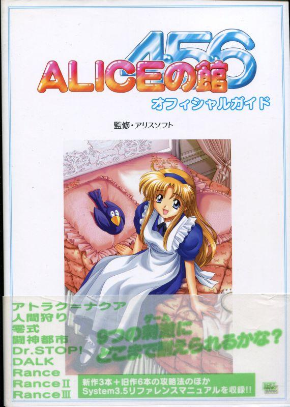 画像1: ALICEの館 4・5・6 オフィシャルガイド