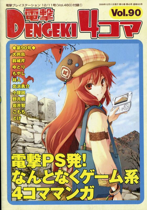画像1: 電撃4コマ Vol.90