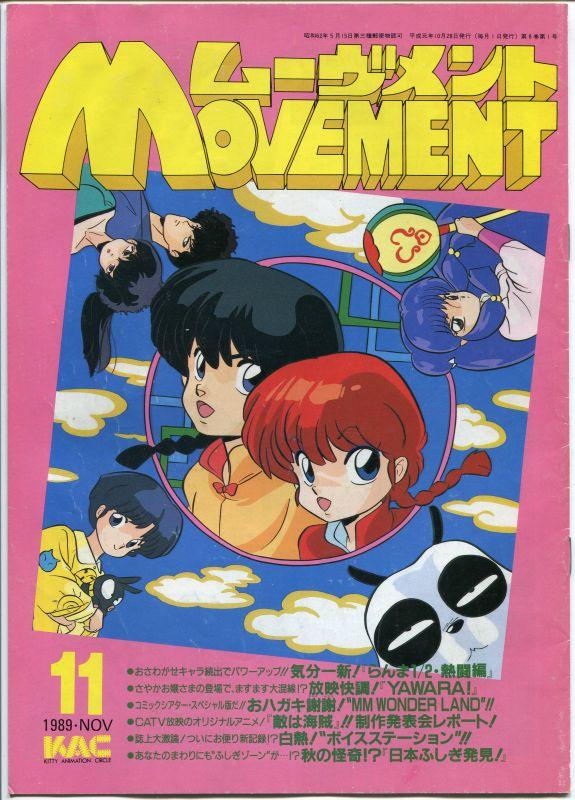 画像1: MOVEMENT(ムーヴメント) 1989年11月号