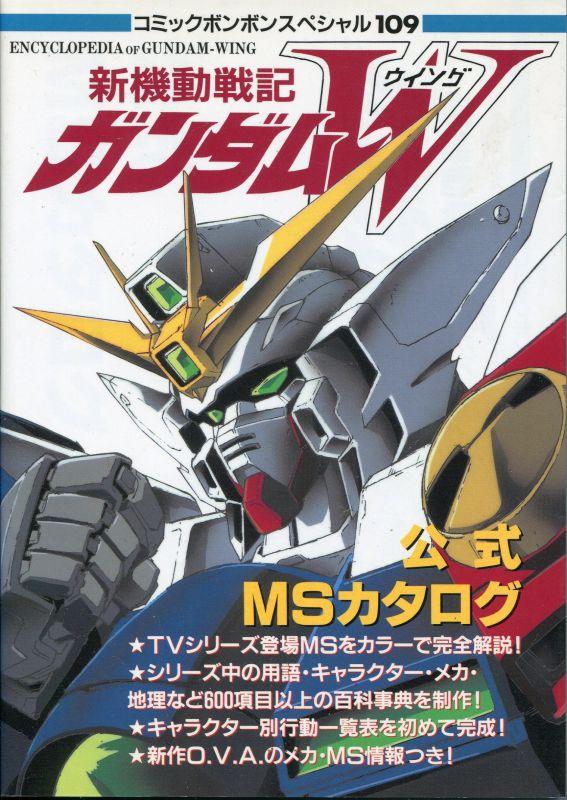 画像1: コミックボンボンスペシャル 新機動戦記ガンダムW 公式MSカタログ
