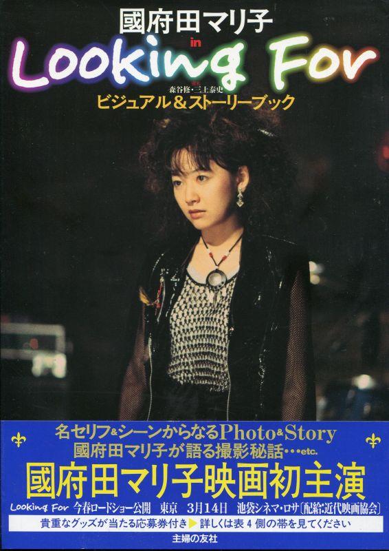 画像1: 國府田マリ子 Looking For ビジュアル&ストーリーブック