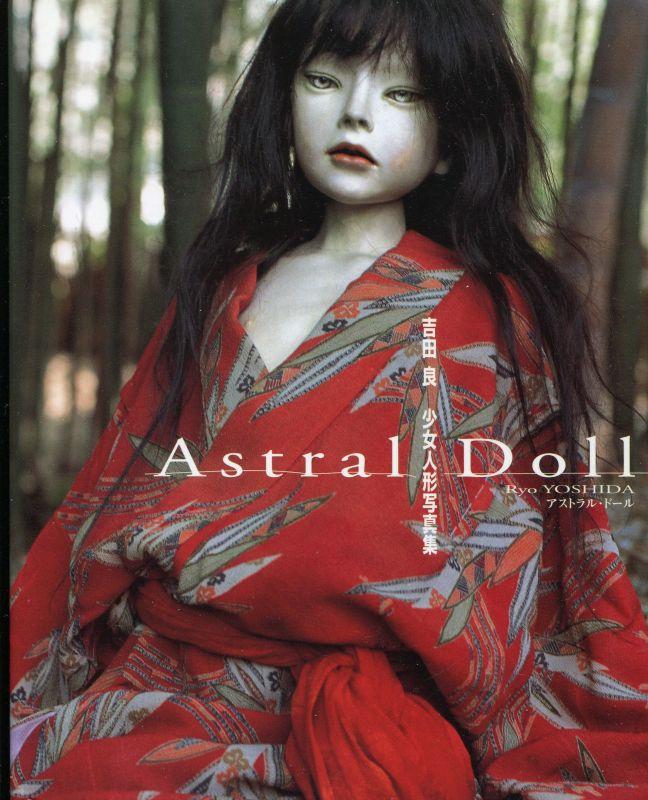 画像1: アストラル・ドール 吉田良少女人形写真集