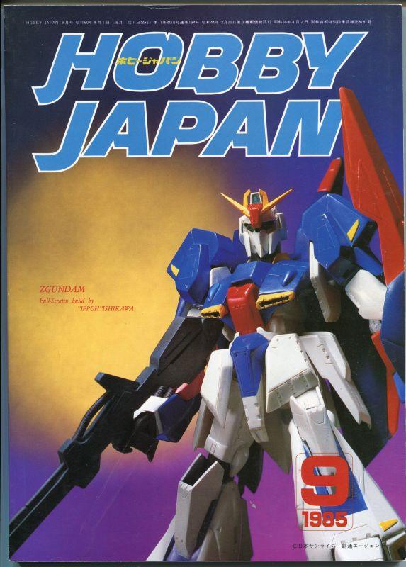 画像1: ホビージャパン 1985年9月号