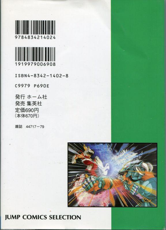 画像2: アニメコミックス 聖闘士星矢  劇場版シリーズ一作目