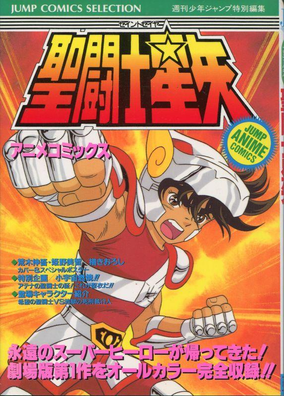 画像1: アニメコミックス 聖闘士星矢  劇場版シリーズ一作目