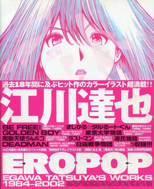 江川達也画集 Eropop Egawa Tatsuyas Works 19842002 アニメムック