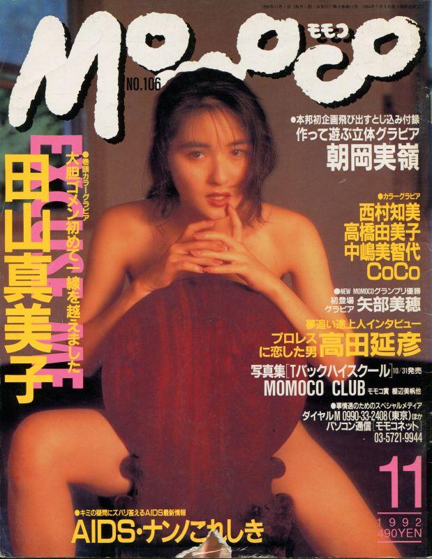 画像1: Momoco モモコ 1992年11月号