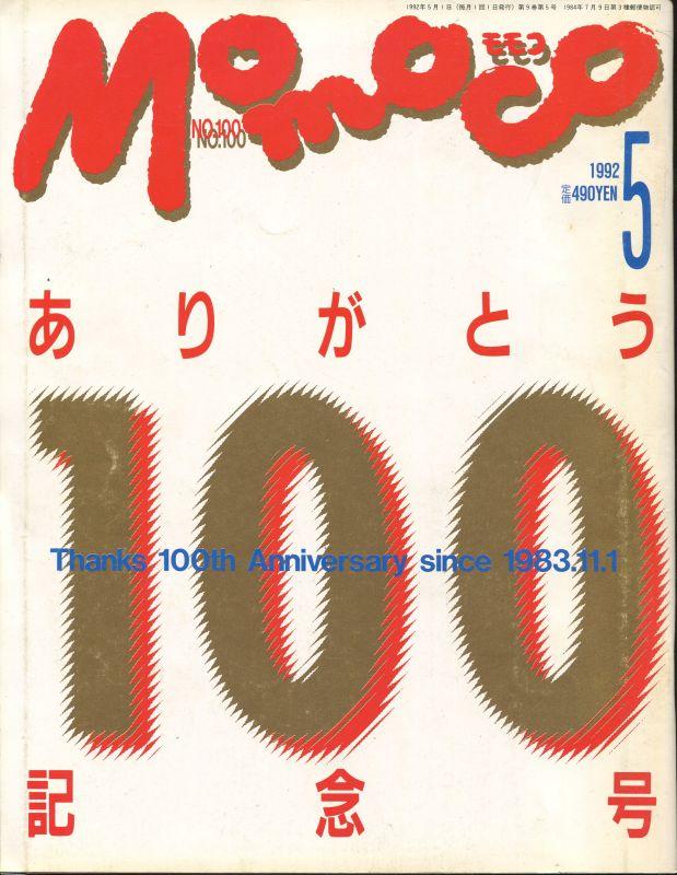 画像1: Momoco モモコ 1992年5月号