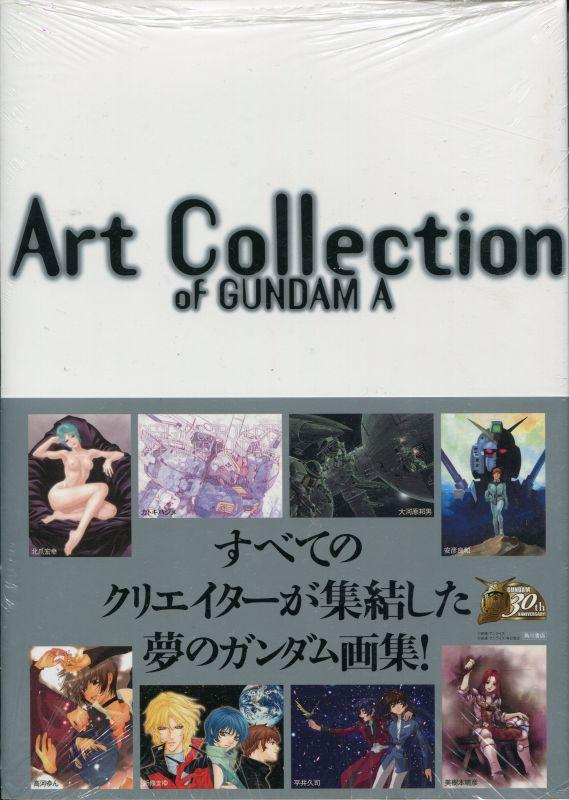 画像1: Art Collection of GUNDAM A  夢のガンダム画集