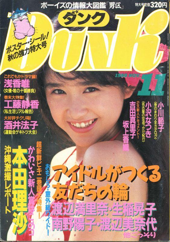 画像1: Dunk ダンク 1988年11月号