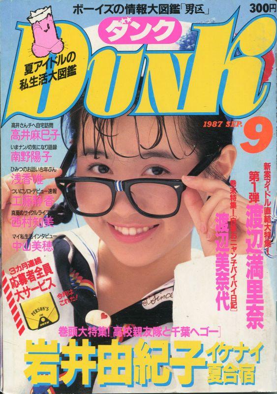 画像1: Dunk ダンク 1987年9月号