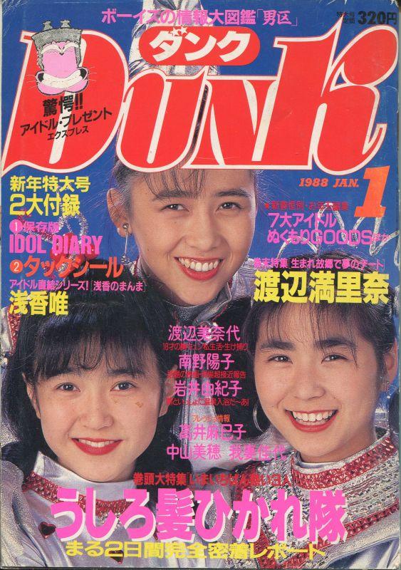 画像1: Dunk ダンク 1988年1月号