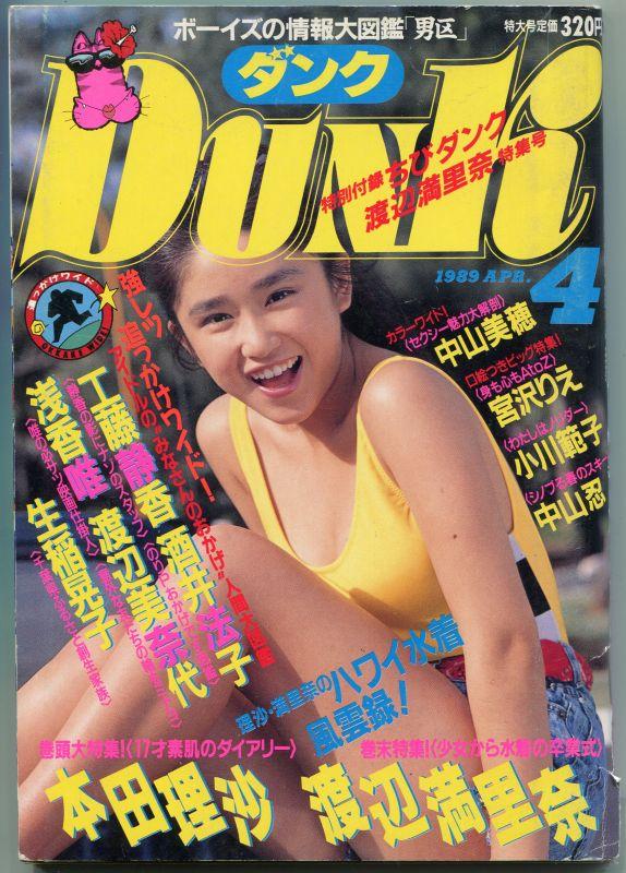 画像1: Dunk ダンク 1989年4月号