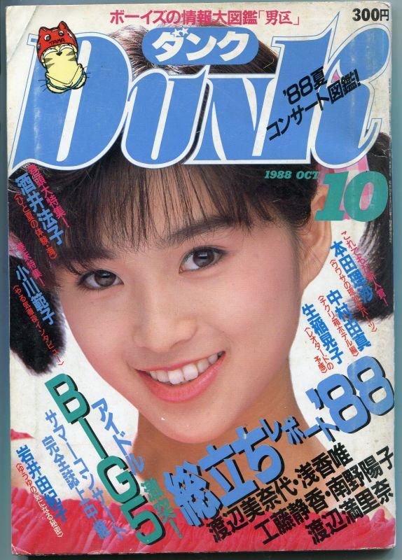 画像1: Dunk ダンク 1988年10月号