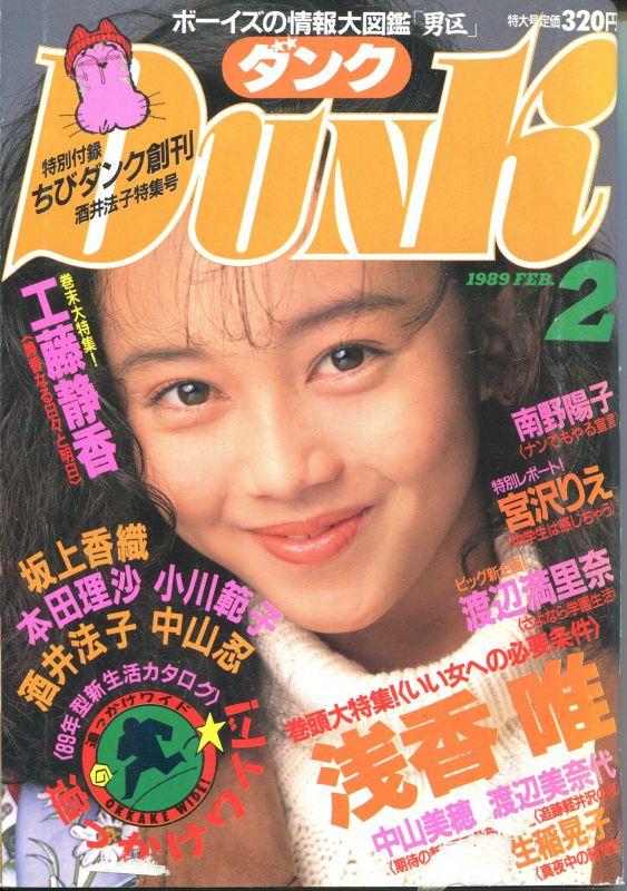 画像1: Dunk ダンク 1989年2月号