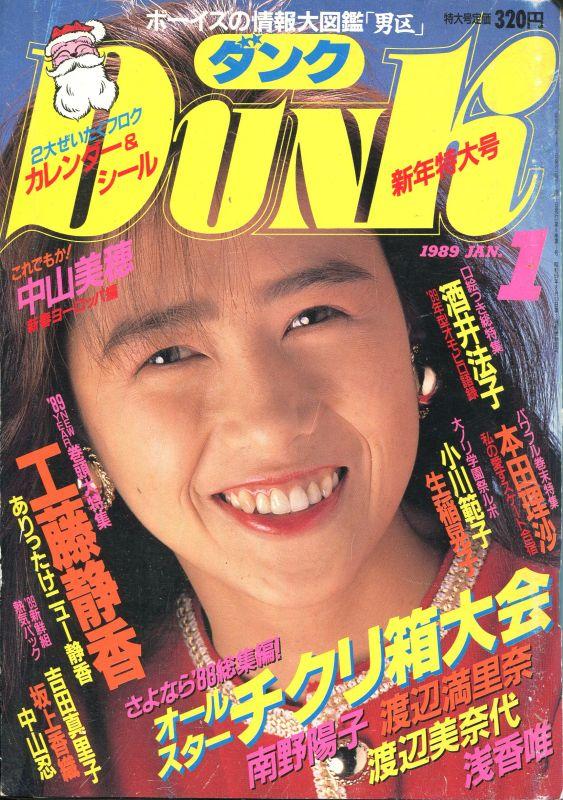 画像1: Dunk ダンク 1989年1月号