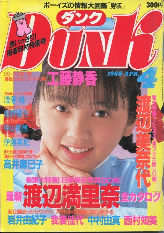 画像1: Dunk ダンク 1988年4月号