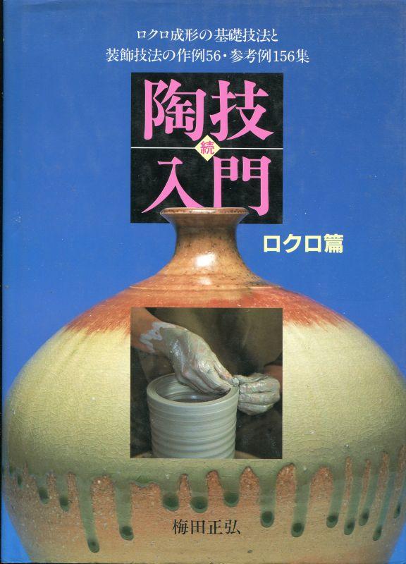 画像1: 続 陶技入門 ロクロ編