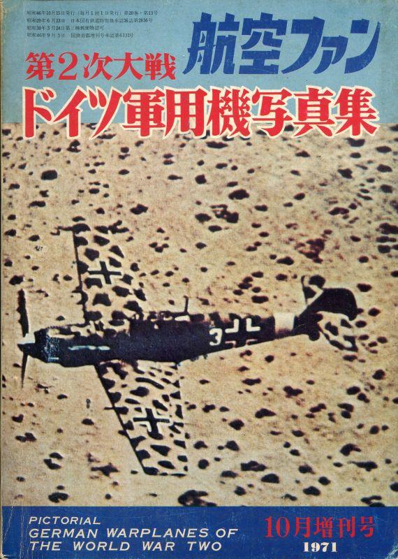 画像1: 第2次大戦のドイツ軍用機写真集