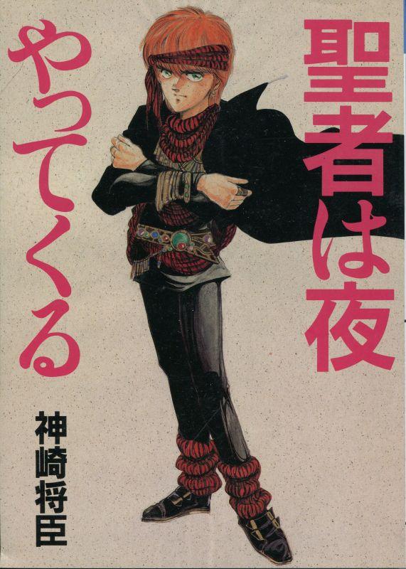 画像1: 聖者は夜やってくる  神崎将臣