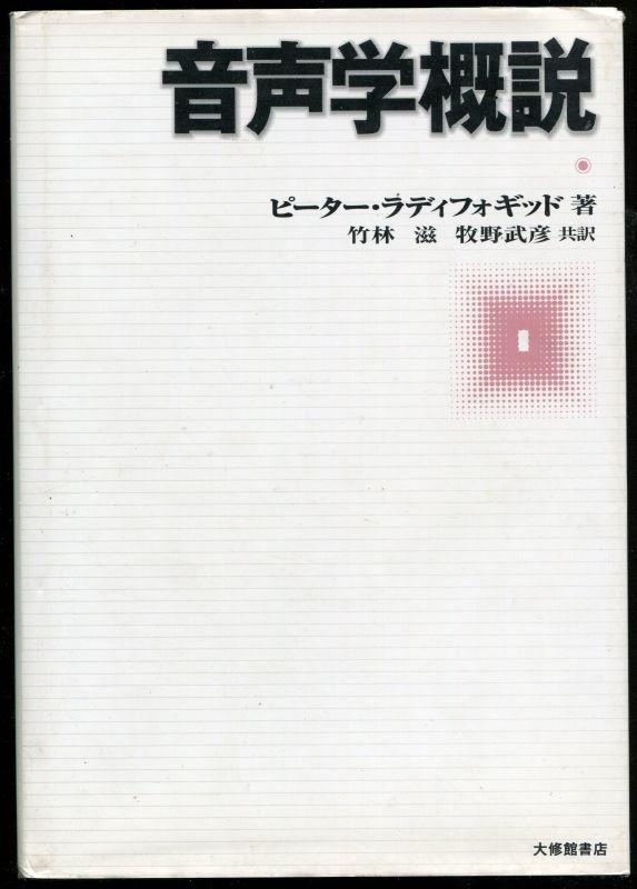 画像1: 音声学概説  著:ピーター ラディフォギッド 共訳:竹林 滋、牧野 武彦