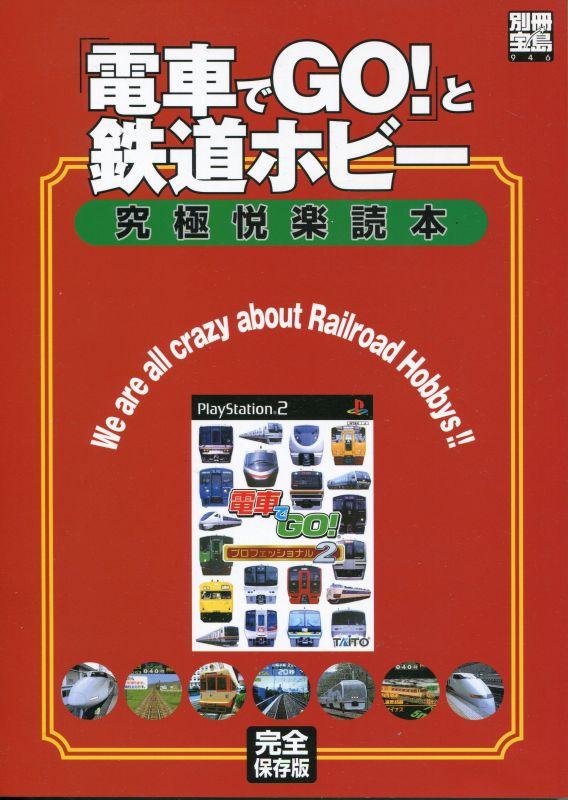 画像1: 別冊宝島 「電車でGO!」と鉄道ホビー 究極悦楽読本