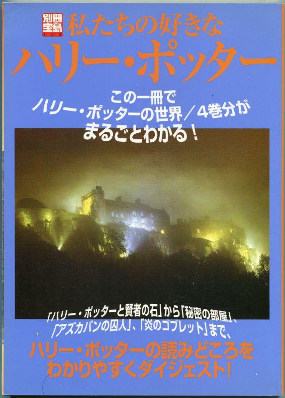 画像1: 私たちの好きな ハリー・ポッター  別冊宝島