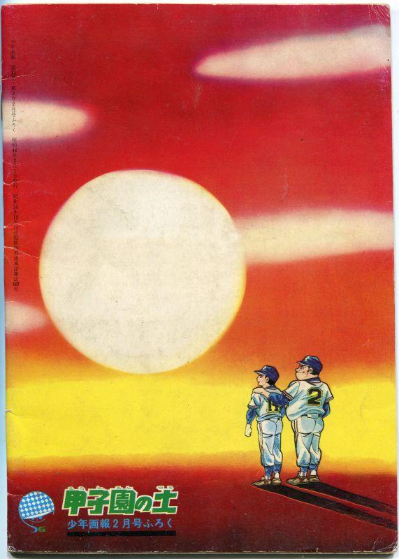 画像2: 甲子園の土  一峰大二 原作:梶原一騎 少年画報付録
