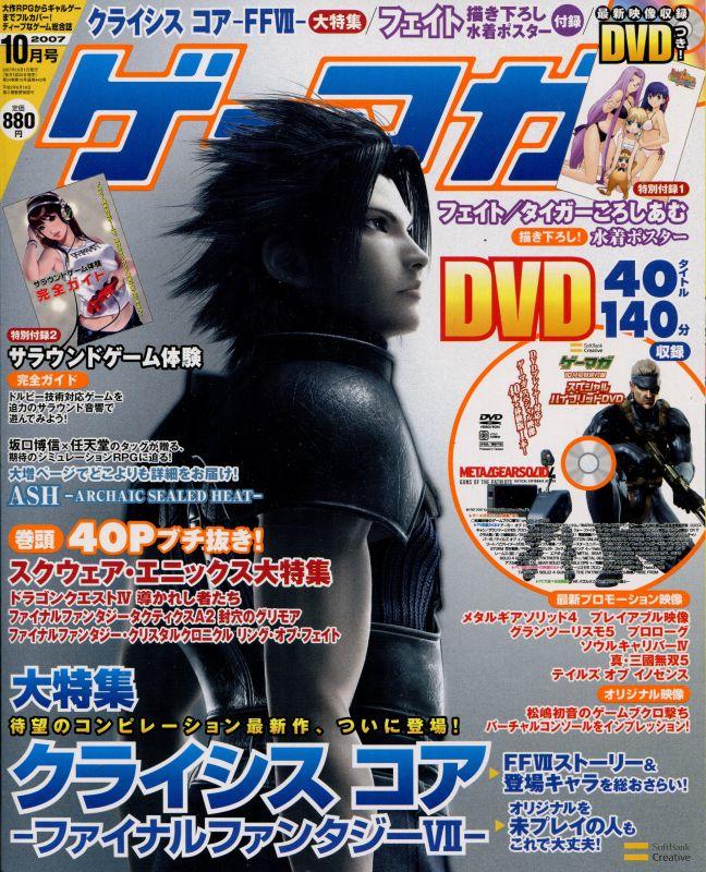 画像1: ゲーマガ 2007年10月号 一部付録付き