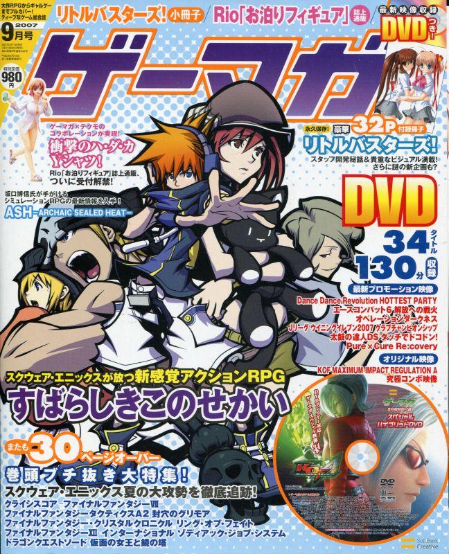 画像1: ゲーマガ 2007年9月号 付録付き