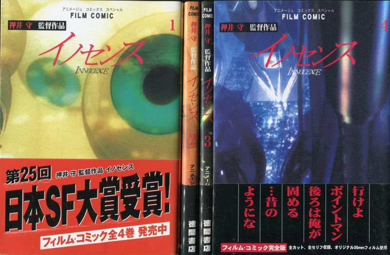 画像1: イノセンス 押井守監督作品 フィルムコミック 1〜4 (完結全4冊セット)