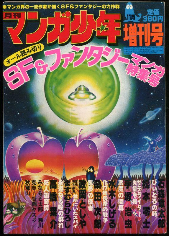 画像1: 月刊マンガ少年 1978年11月号増刊号 SF&ファンタジー特集