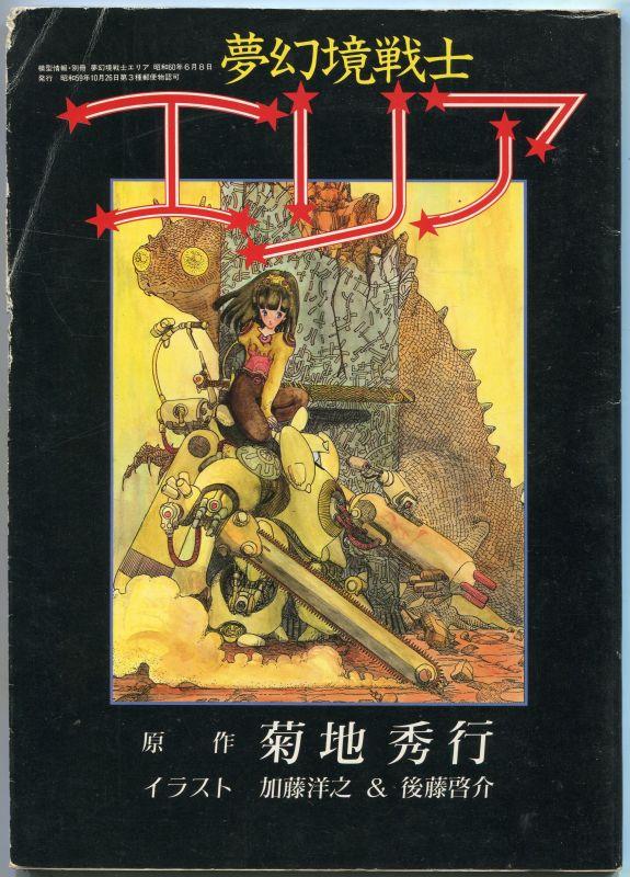 画像1: 夢幻境戦士エリア 菊地秀行